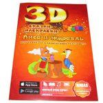 Живые 3D раскраски (9 шт.)