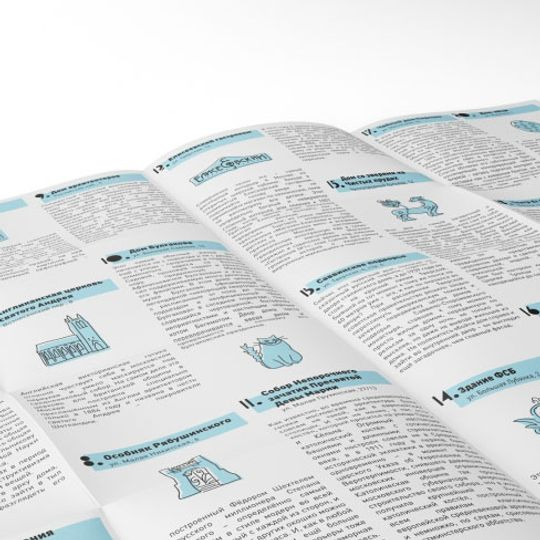 Путеводитель Экстравагантные московские дома В развернутом виде, сторона с текстом