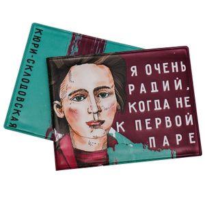 Обложка для студенческого билета Кюри-Склодовская