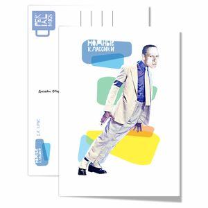 Открытка почтовая Модные классики Хармс