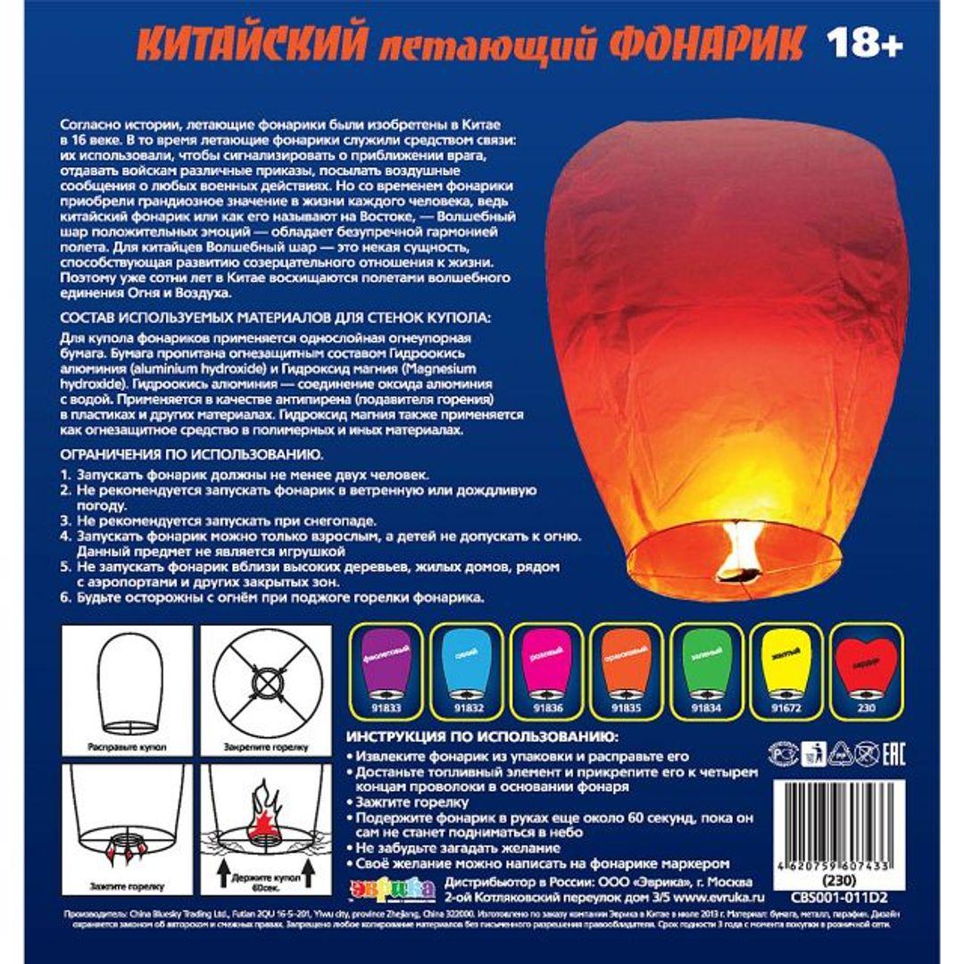 Летающий фонарик Сердце Инструкция на упаковке