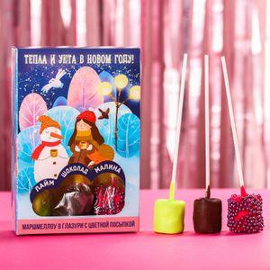 Набор маршмеллоу в глазури с цветной посыпкой Тепла и уюта (3 шт)