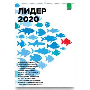 Умный календарь Лидер 2020