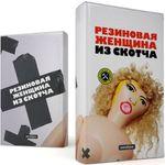 Обложка-антибук Резиновая женщина из скотча