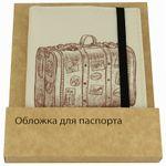 Обложка для паспорта Suitcase Упаковка