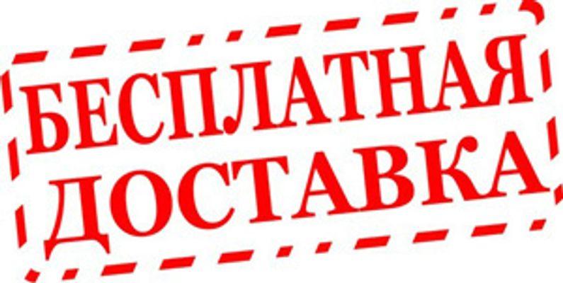 Бесплатная доставка при заказе от 3000 руб. с 13 по 16 июня!