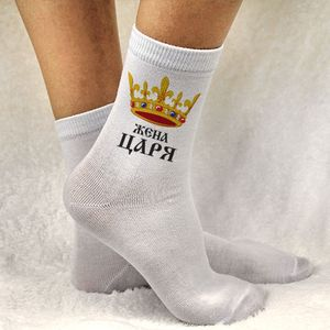 Носки женские Жена царя