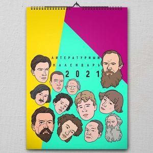 Настенный литературный календарь 2021