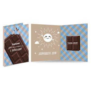 Открытка с шоколадкой Хороший день начинается с шоколадки