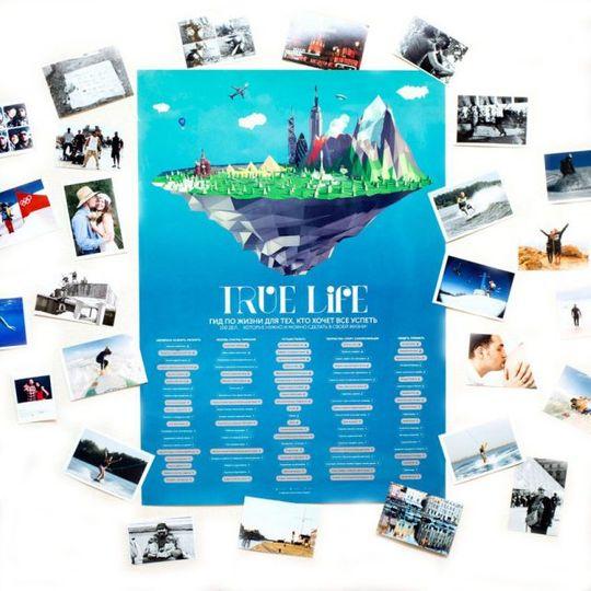 Плакат True Life 100 вещей, которые нужно сделать в жизни