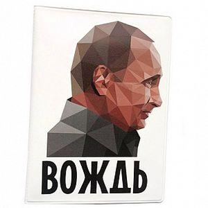 Обложка для паспорта Вождь