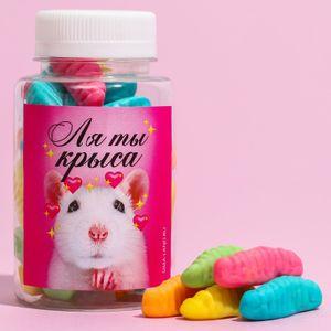 Мармелад Ля ты крыса
