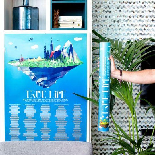 Плакат True Life 100 вещей, которые нужно сделать в жизни С упаковкой