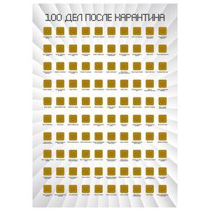 Скретч-постер 100 дел после карантина