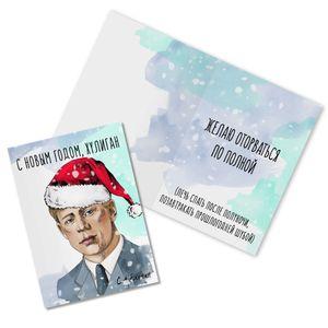 Открытка Есенин С новым годом, хулиган