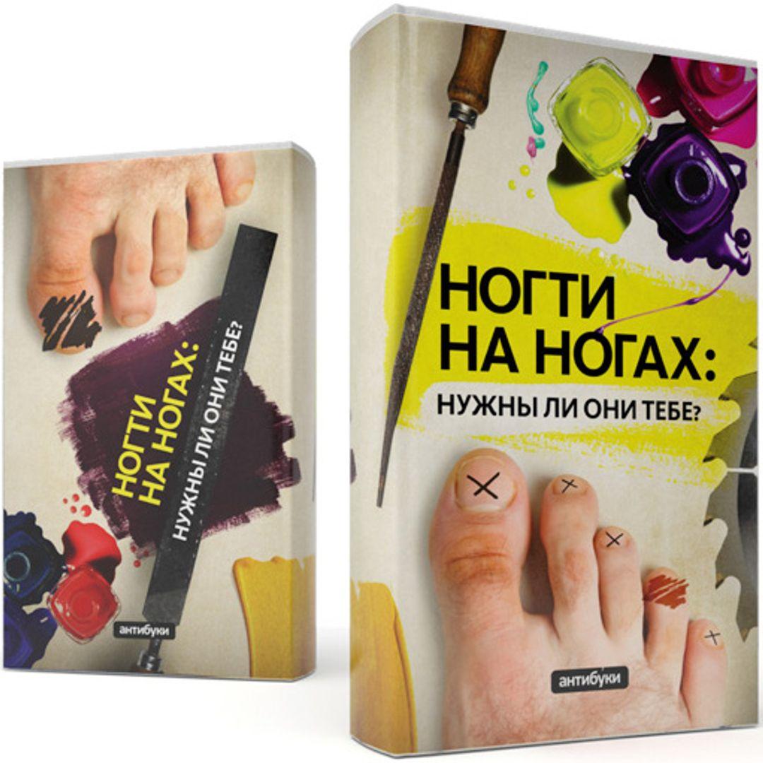 Обложка-антибук Ногти на ногах: нужны ли они тебе