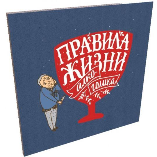 Набор отрывных открыток Правила жизни алкоголика Обложка