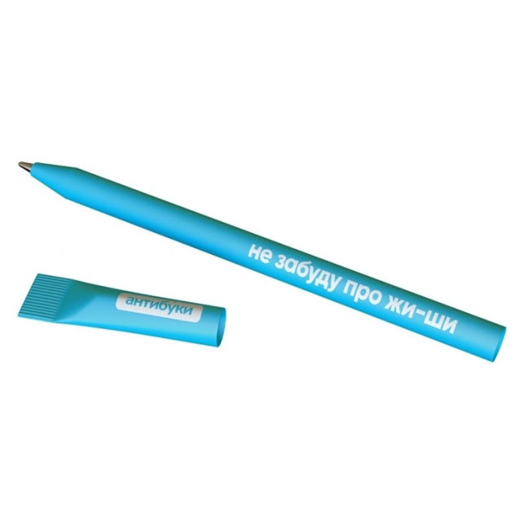 Ручка Не забуду про жи-ши