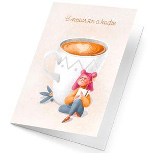 Аромаоткрытка В мыслях о кофе (аромат капучино)