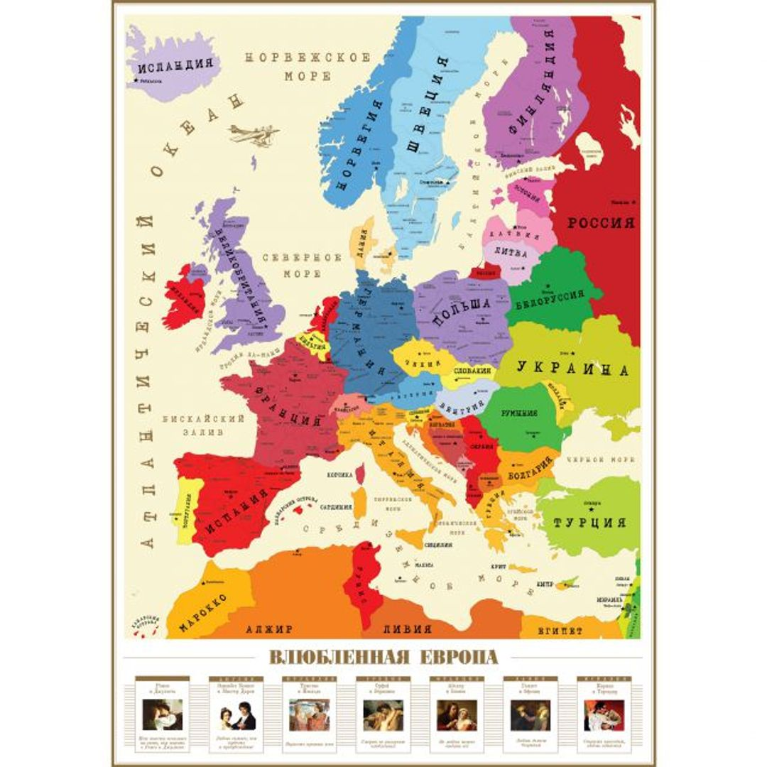 Скрэтч-карта Влюбленная Европа