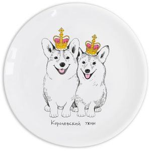 Тарелка Корги Королевский ужин