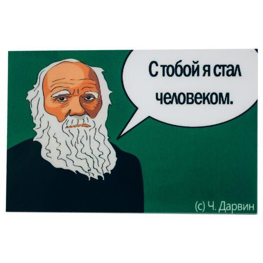 Магнит Дарвин С тобой я стал человеком