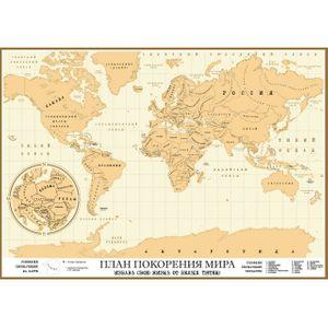Магнитная Скретч-карта План покорения мира