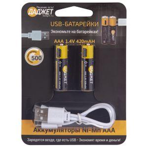 USB-Батарейки AAA (2 шт) МТ1114