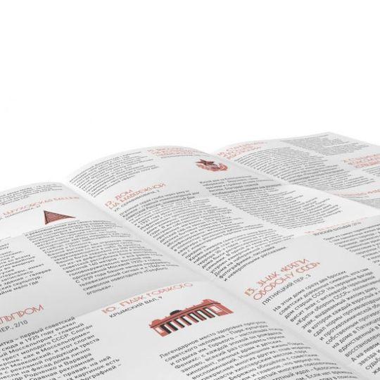Путеводитель Советская Москва В развернутом виде, сторона с текстом