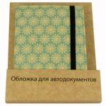 Обложка для автодокументов Yellow Green В упаковке