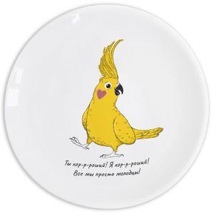 Тарелка Попугай Ты хор-р-роший! Я хор-р-роший! Все мы просто молодцы!
