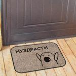 Коврик для входной двери Нуздрасти