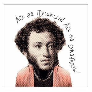 Стикер Модные классики Ай да Пушкин!