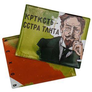 Обложка для студенческого билета Чехов Кртксть — сстра тлнта