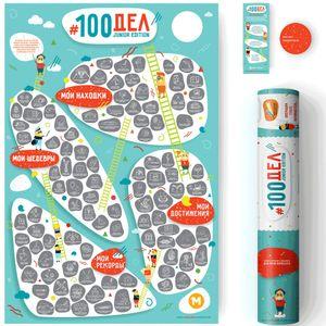 Скретч-постер 100 дел Junior Edition