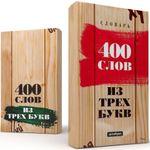 Обложка-антибук 400 слов из трех букв