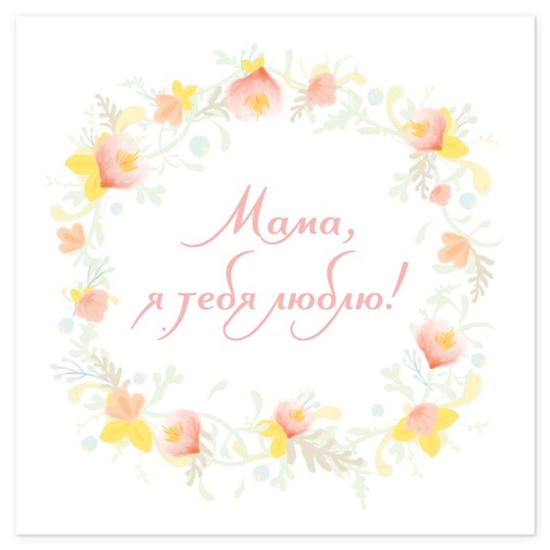 Открытка Мама, я люблю тебя!