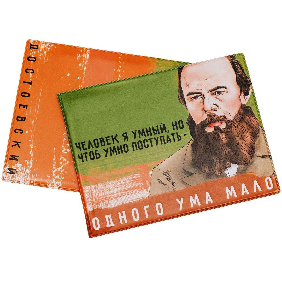 Обложка на зачетку Достоевский
