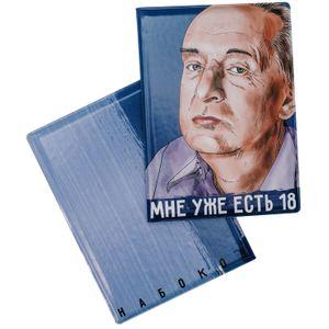 Обложка для паспорта Набоков Мне уже есть 18