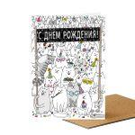 Открытка С днем рождения! Котики