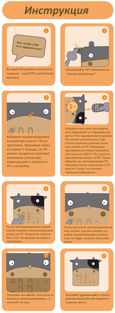 Подушка-пульт Буренка Инструкция