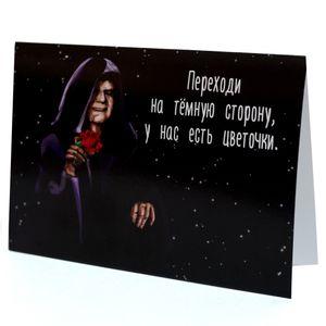 Открытка Star Wars Дарт Сидиус Переходи на темную сторону