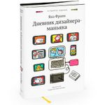 Книга Яна Франк - Дневник дизайнера-маньяка
