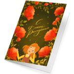 Аромаоткрытка С Днем Рождения (аромат розы)