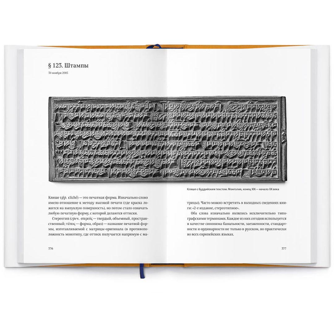 Книга Артемий Лебедев - Ководство