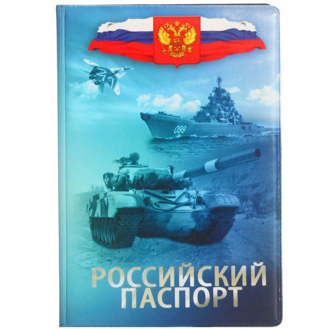 Обложка для паспорта Военная техника РФ