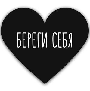 Валентинка Береги себя