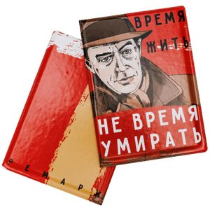 Обложка для паспорта Ремарк Время жить, не время умирать
