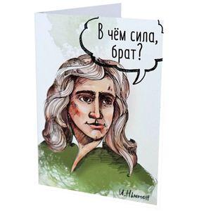 Открытка Ньютон В чем сила, брат?