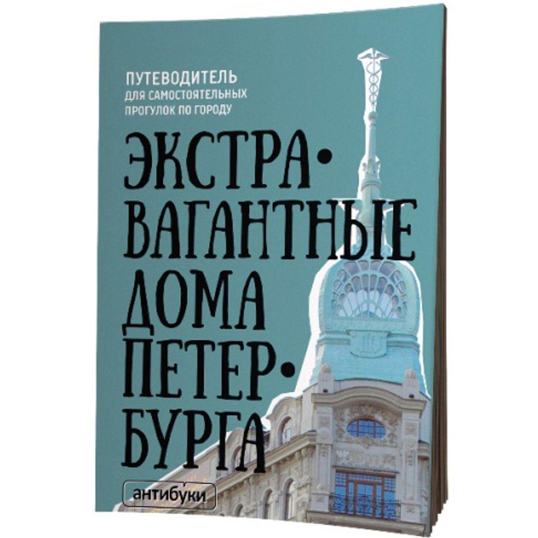 Путеводитель Экстравагантные дома Петербурга В свернутом виде